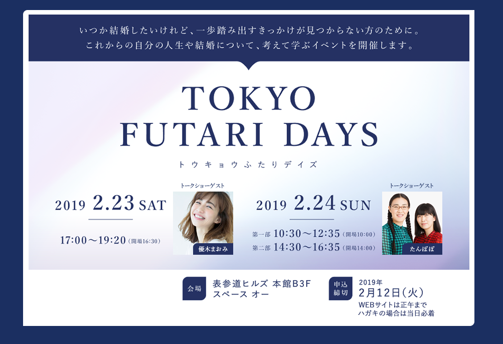 TOKYO FUTARI DAYS