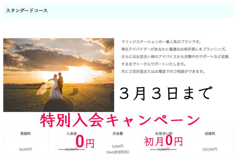 マリッジステーション入会キャンペーン201902