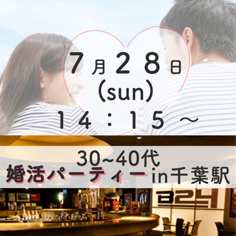 7月28日千葉駅婚活パーティーサムネイル画像
