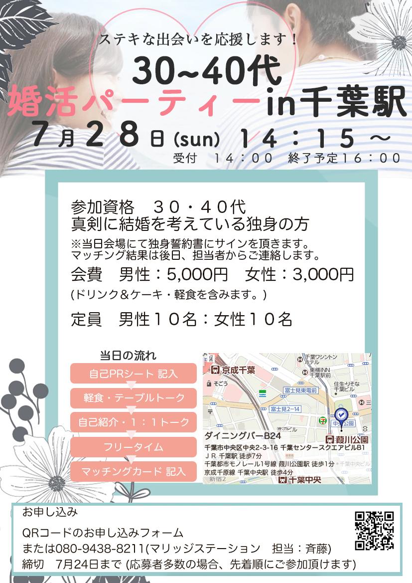 7月28日千葉駅婚活パーティーチラシ画像