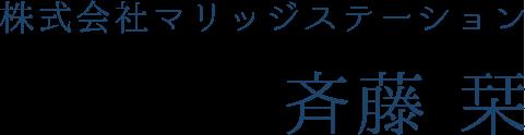 株式会社マリッジステーション 斉藤栞