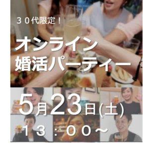 5月23日オンライン婚活パーティーの案内