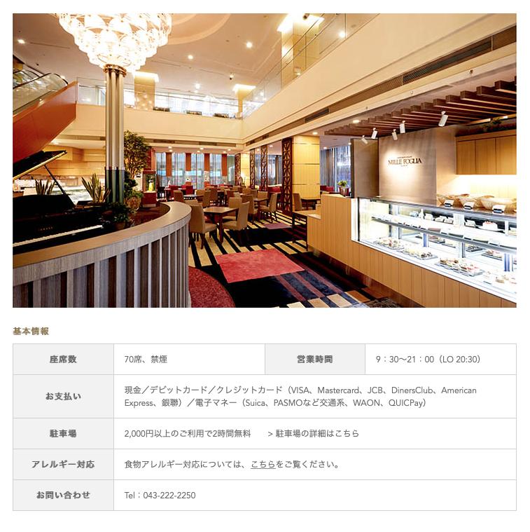 千葉京成ホテルミラマーレ ミレフォリア 基本情報の画像