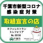 千葉市新型コロナ感染症防止対策取組宣言の店イラスト