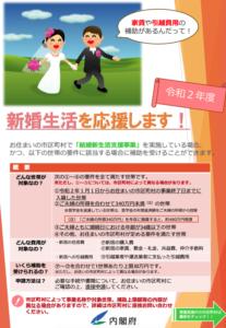 結婚新生活支援事業のお知らせ画像